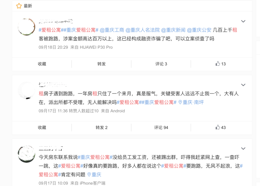 重慶長租公寓捲款跑路 公安拒立案調查