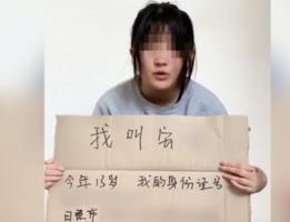 山東13歲女孩遭強暴案情節曲折 疑犯被抓