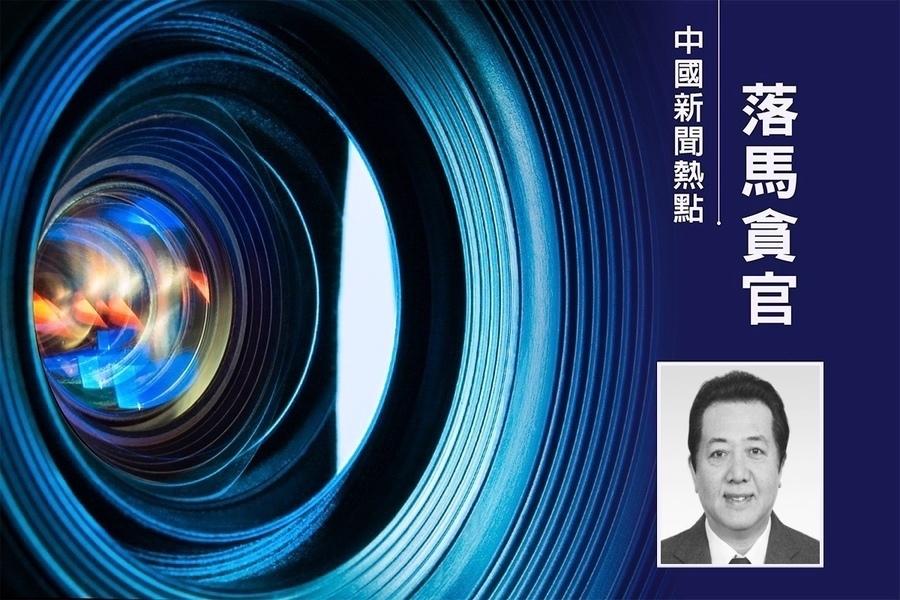 任職北京公安局41年 豐台副區長王新元落馬