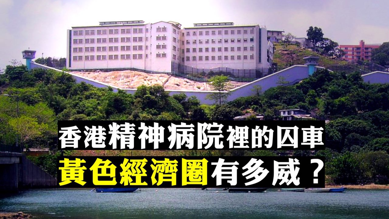 有人爆料,香港懲教署的「小欖精神病治療中心」,最近被運入的「病人」多了幾倍!這些人是甚麼人,會有甚麼遭遇,引起了人們的關注。(新唐人合成)