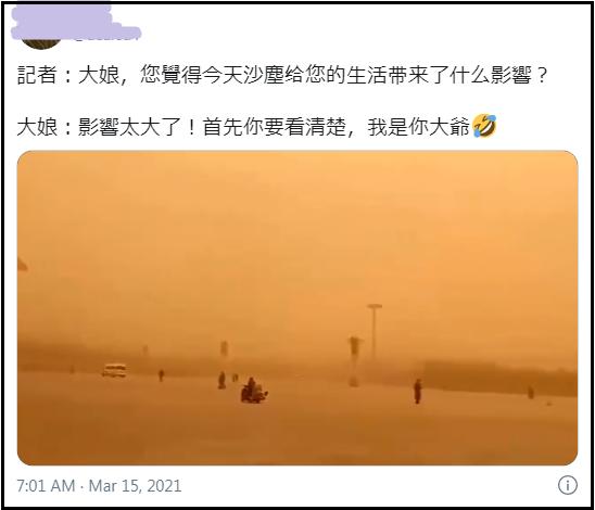 2021年3月15日大陸12省(市)出現沙塵暴天氣,16日擴散至17省。圖為北京15日。(推特截圖)