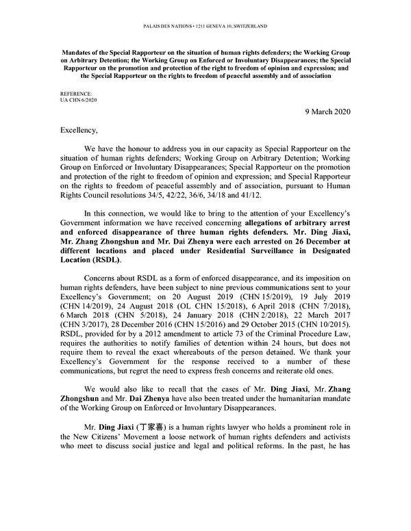 聯合國獨立專家聯名致中共當局的一封質詢信。(受訪人)