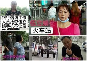 中共加大維穩 湖北民眾數十次購票進京被攔截