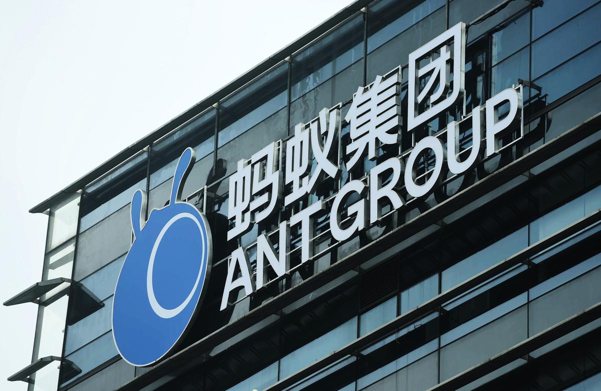 中國科技巨頭螞蟻集團。(STR/AFP via Getty Images)