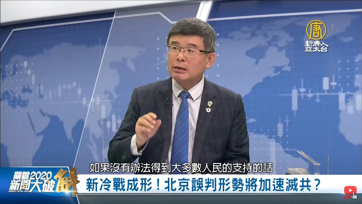 圖為台總體經濟學家吳嘉隆2020年9月18日在新唐人電視台《新聞大破解》節目上表示,中美已成對抗關係,美國不再容忍中共把手伸進台灣。(新唐人影片截圖)