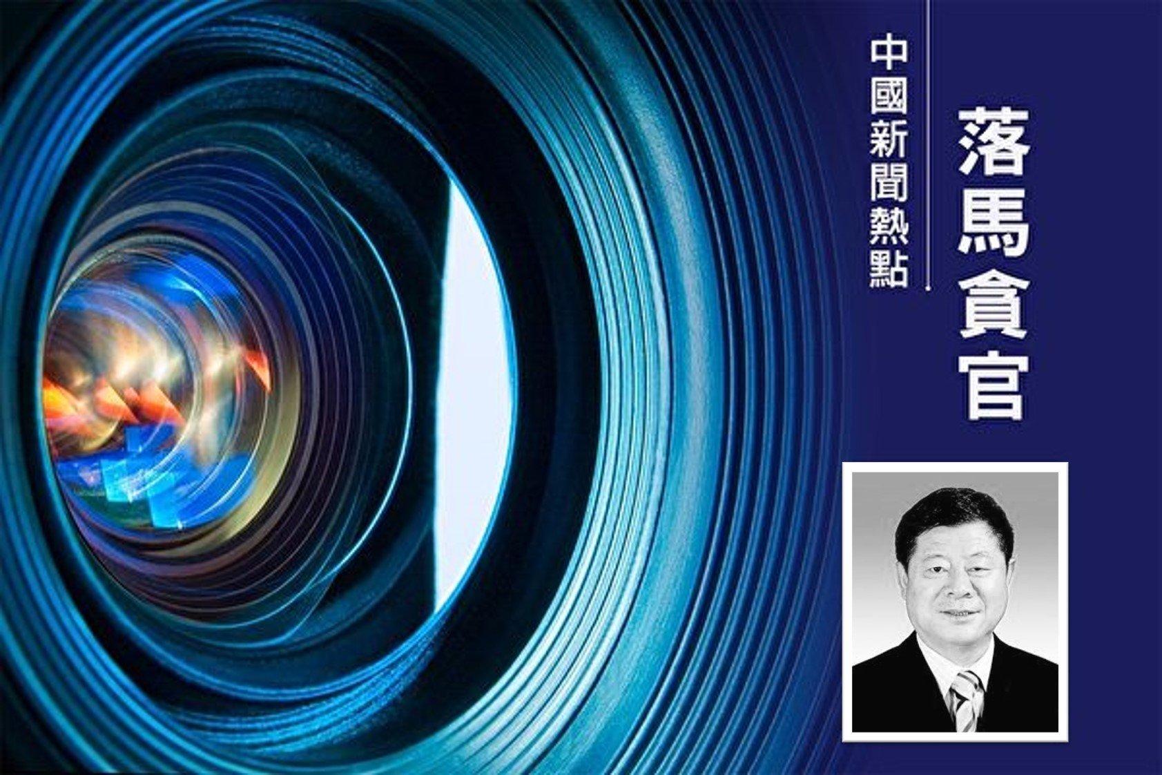 中共最高檢察院2021年10月13日宣布,對貴州政協原書記王富玉提起公訴。圖為王富玉。(大紀元合成圖片)