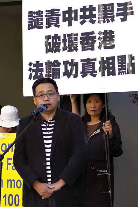 2021年4月15日,悉尼部份法輪功學員在悉尼中領館前譴責中共頻繁襲擊香港法輪功信息攤位。圖為全球退黨服務中心悉尼分部代表李元華在集會發言。(安平雅/大紀元)