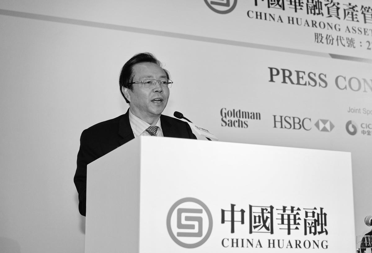 中國華融「去賴小民化」越演越烈。(宋祥龍/大紀元)