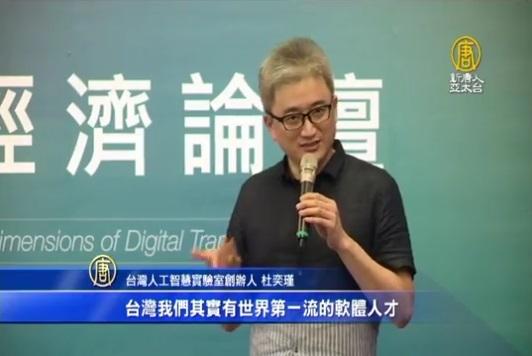 PTT之父杜奕瑾(圖)創辦的台灣人工智慧實驗室推出「雅婷逐字稿」App。 (新唐人亞太電視台截圖)
