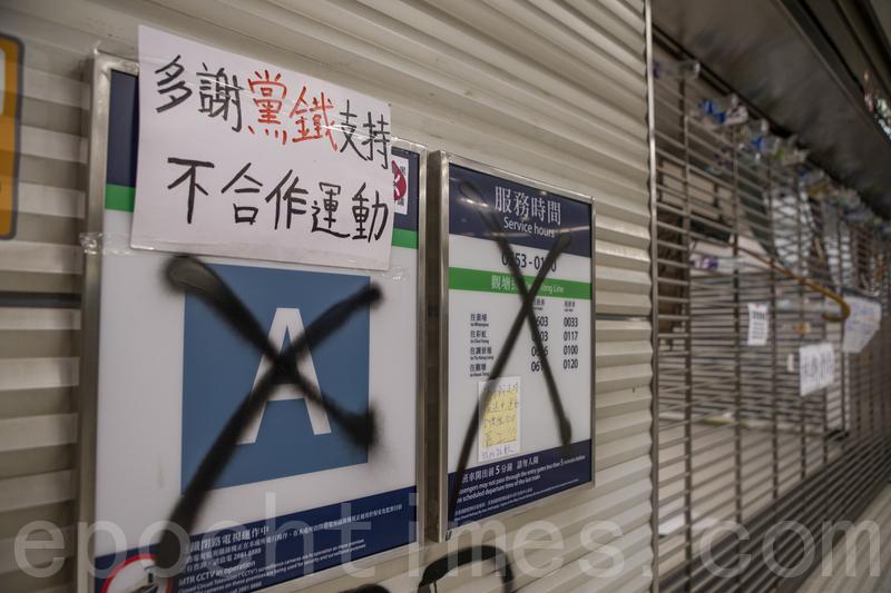 助紂為虐 香港地鐵全年利潤將大減16億