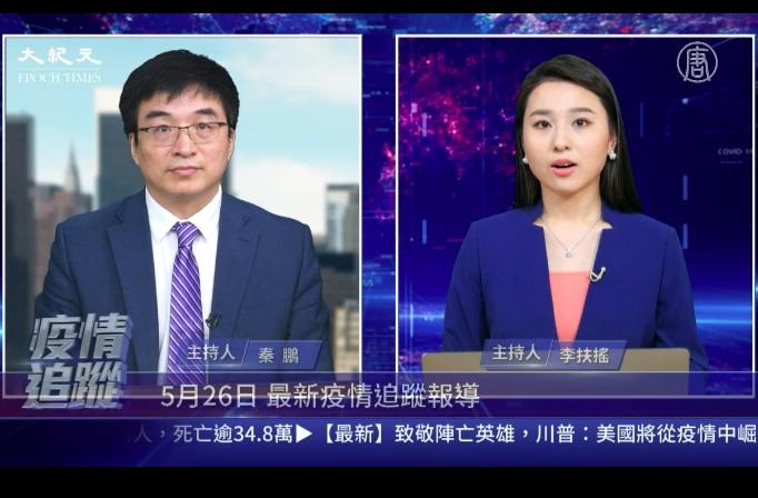歡迎收看新唐人、大紀元5月26日的「中共病毒追蹤」每日聯合直播節目。(大紀元)