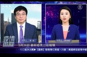 【直播】5.26中共肺炎疫情追蹤:美確診逾170萬