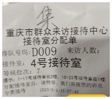 重慶27名失房失地公民集體信訪要求保障其「兩節」生活。(受訪者提供)