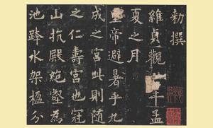 名家碑帖:楷書第一人和正書第一碑