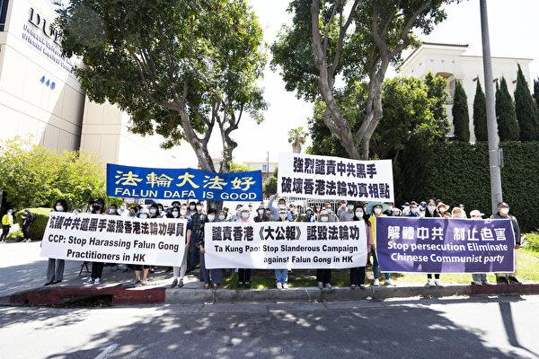 周一(2021年5月3日)洛杉磯地區部份法輪功學員聚集在洛杉磯中領館前,要求《大公報》撤銷污衊法輪功文章,並公開道歉。(季媛/大紀元)