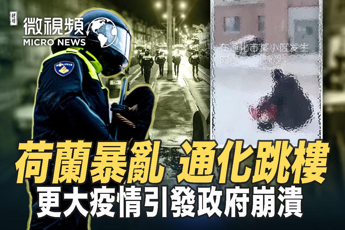 荷蘭反封城暴亂!中國通化居民跳樓副市長道歉了事! 更大疫情會引發政府崩潰!(大紀元合成)
