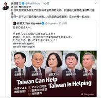 日相安倍呼應小英推文:「日本台灣一起加油」