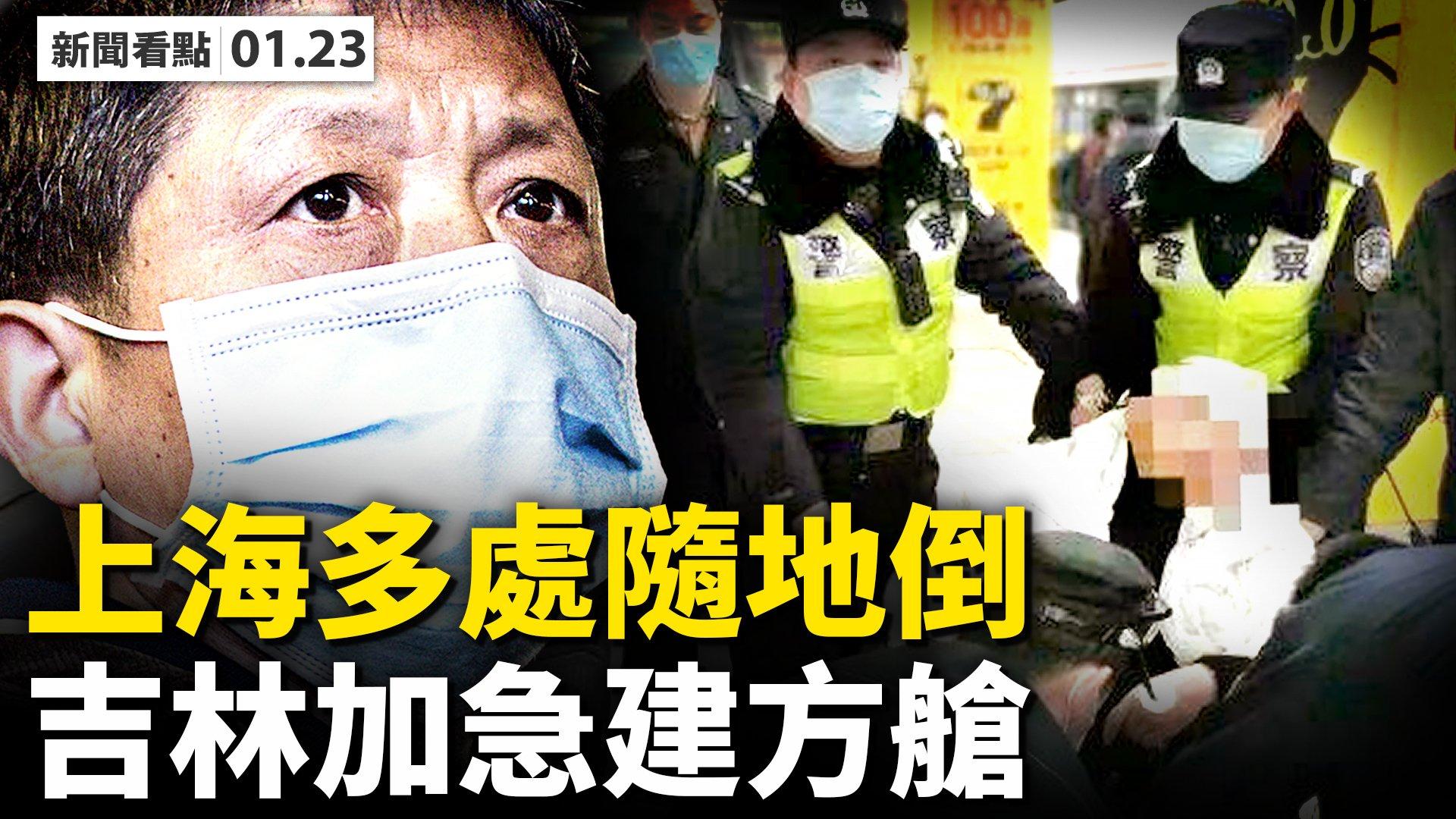 一年前的1月23日,武漢官方在凌晨2點宣佈封城。當天幾十萬人利用各種方式,逃離了武漢。一年後的今天,中國疫情再次嚴重,多地封城。(大紀元合成)