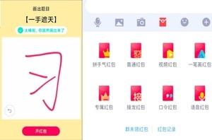 成語「一手遮天」碰上「習」 騰訊QQ畫圖紅包被下架