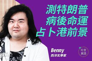 【珍言真語】玄學家Benny:特朗普行大運 港人會贏