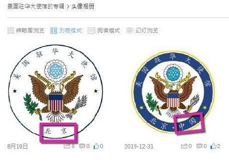 美國駐華大使館官方微博的徽號同樣去掉了「中國」兩字。(微博截圖)