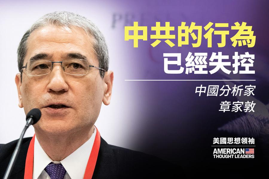 【思想領袖】章家敦:中共的行為已失控