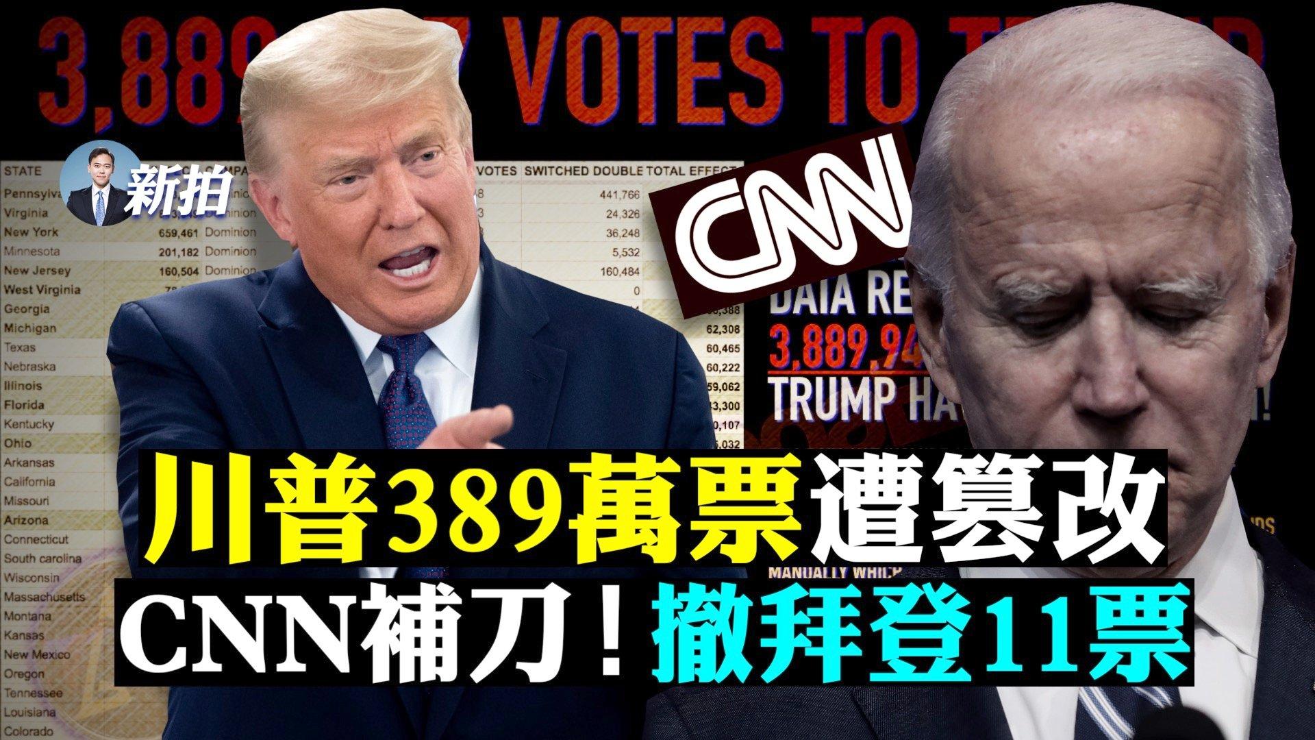 2020年11月11日下午,左派網站CNN撤拜登11票,傳特朗普被篡389萬票。(大紀元合成)