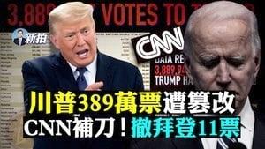 【拍案驚奇】CNN撤拜登票 傳特朗普被篡三百萬票