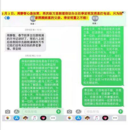 周靜智打電話、傳短訊給信訪辦主任季亞明,但都沒得到回應。(受訪者提供)