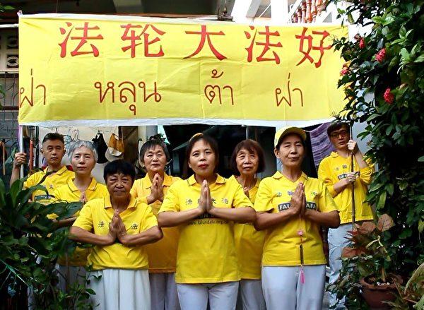 泰國曼谷小白樓法輪功學員恭祝師尊新年好。(明慧網)