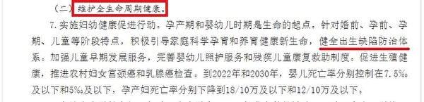 習近平的《健康中國行動》要求「維護全生命周期健康」,建立出生缺陷防治體系。(中共國務院官網截圖)