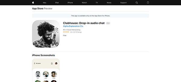 圖為音平台Clubhouse App。(網頁擷圖)
