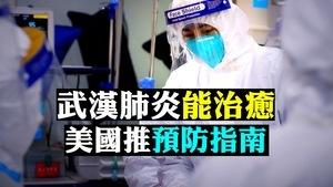 【拍案驚奇】中共肺炎有治癒 美國推預防指南