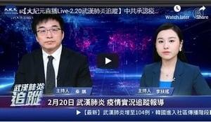 【直播】2.20中共肺炎追蹤:中共承認疫情兇猛