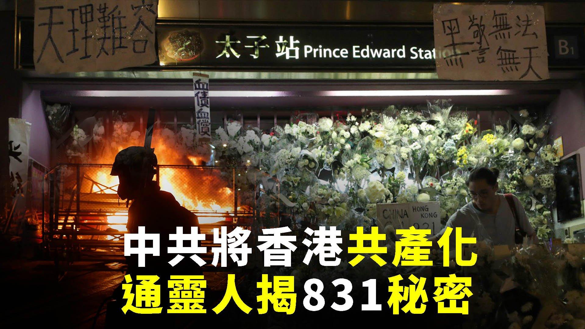 中共戰術有變?對香港「明修棧道 暗度陳倉」,將香港共產化?(大紀元)