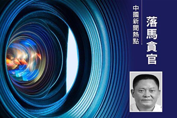 2020年8月18日,中共上海市副市長、市公安局局長龔道安落馬。(大紀元合成)