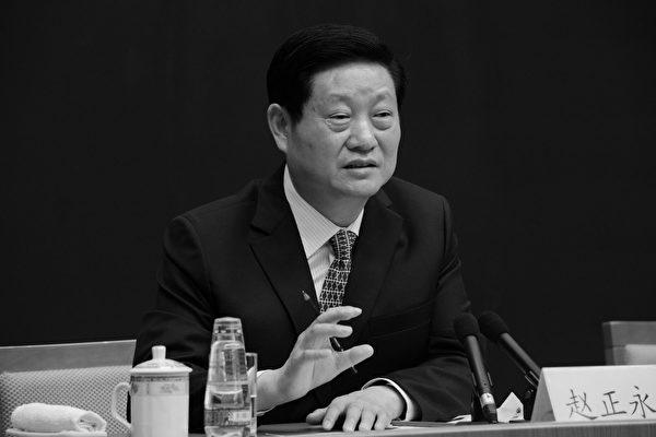 1月15日晚,中共陝西省委前書記趙正永被通報落馬。(大紀元資料室)