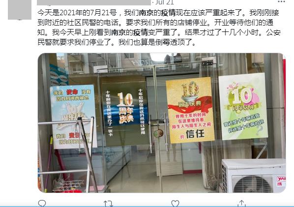 南京疫情升溫,商家突被通知關店。(推特截圖)