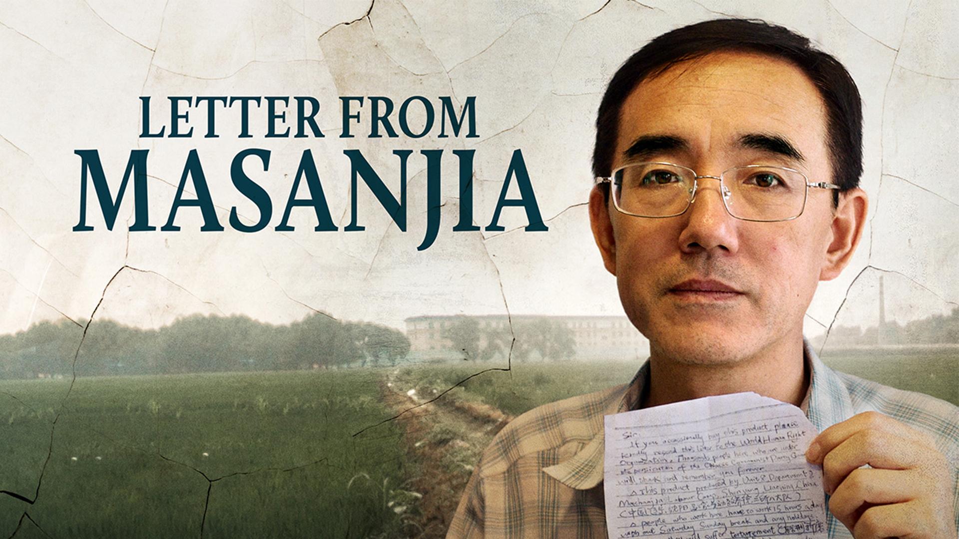2019年9月17日,紀錄片「求救信(Letter from Masanjia)」在澳洲首都坎培拉舉行全澳首映。(製作單位提供)