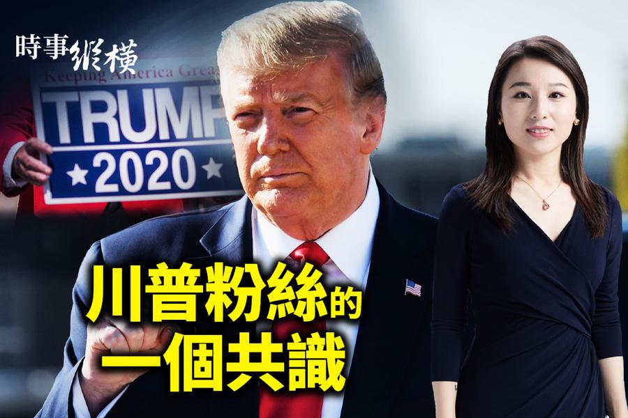 【時事縱橫】大選辯論火花四射 特粉拒社會主義