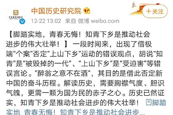 12月22日,中共歷史研究院公開宣稱:「知青下鄉是推動社會進步的偉大壯舉」,遭到各界的狠批。(網頁截圖)