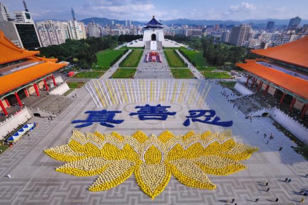 五千多名台灣法輪功學員在中正紀念堂排字,以一人為一點的方式排出的蓮花圖形為底,「真、善、忍」三個字在中間,還有36道綻放的光芒。(宋碧龍/大紀元)
