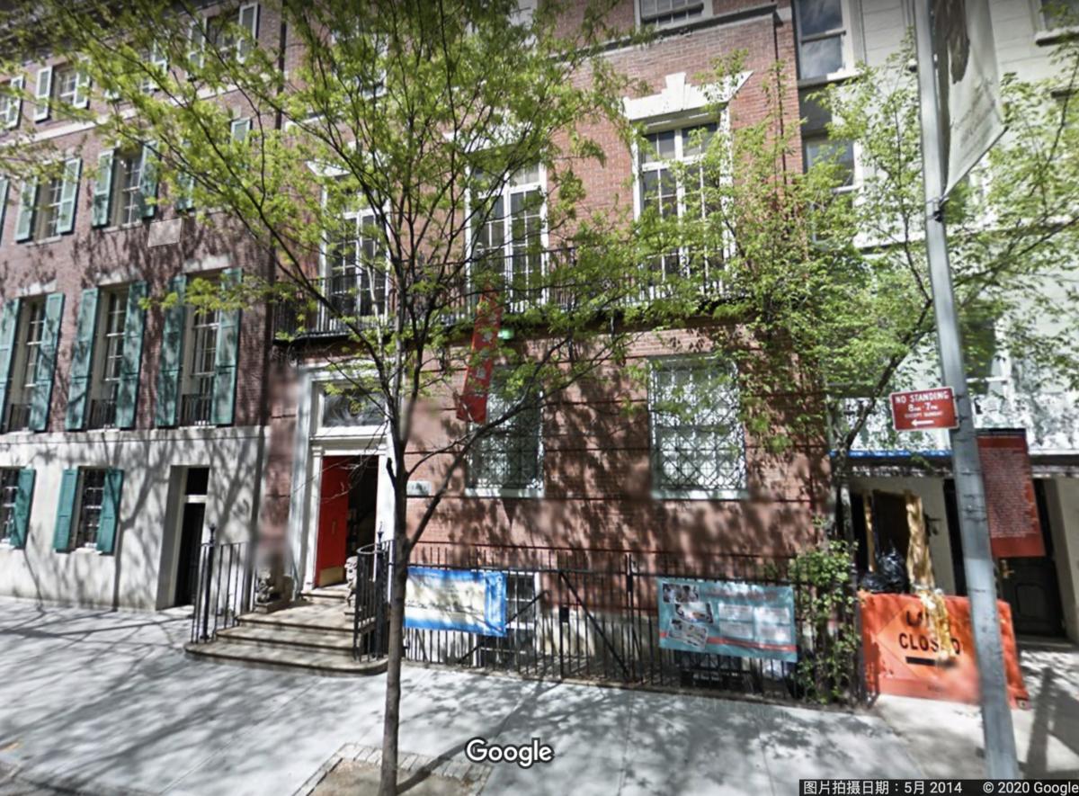 這是2014年5月的谷歌街景,華美協進社在曼哈頓上東區中央公園附近的舊址,建築上紅色的長條幅寫著「華美協進社」。(谷歌地圖)