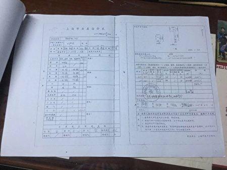 上海市房屋估價表。(受訪者提供)