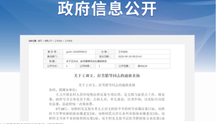 江西省上饒市鄱陽縣政府貼出一「表揚」通報,指轄下8名幹部拆了親屬墳墓。(網頁截圖)