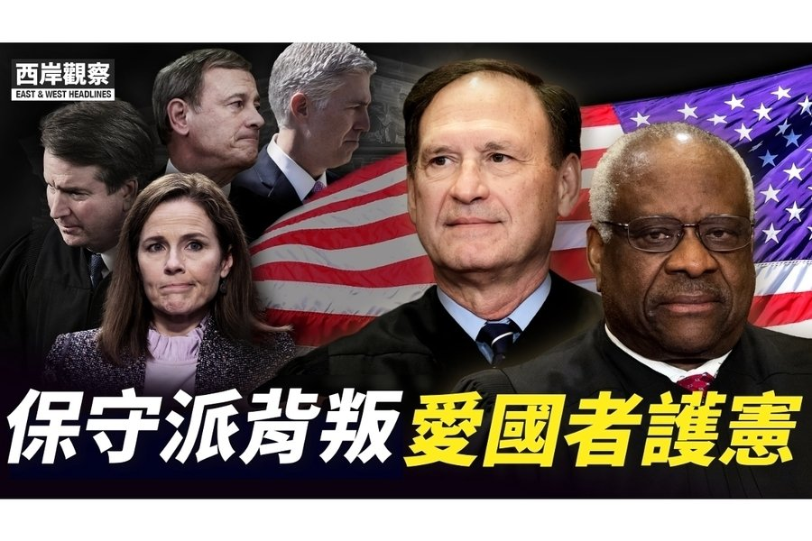【西岸觀察】德州案 保守派大法官有誰動搖?