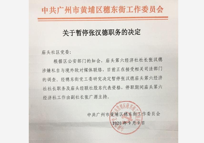 偷聽敵台罪?廣州村官接受外媒採訪被停職