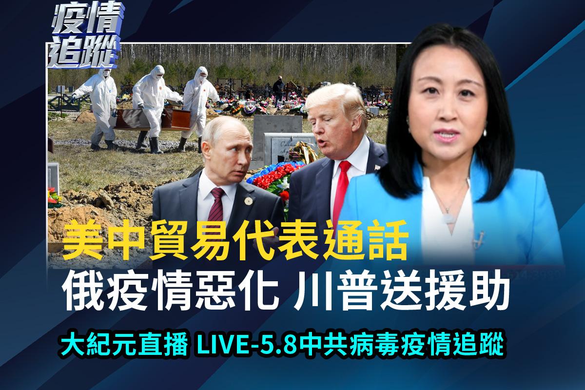 歡迎收看新唐人、大紀元5月8日的「中共病毒追蹤」每日聯合直播節目。(大紀元)