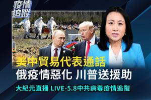 【直播】5.8中共肺炎疫情追蹤:中美貿易代表通話