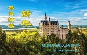 德國西人弟子感恩李洪志大師 給予全新人生